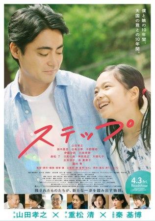 山田孝之が主演の映画ステップのポスター画像