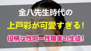 【画像・動画】金八先生時代の上戸彩がかわいい!役柄や共演者を詳しく紹介するよ!