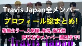 トラジャことTravis Japanの全メンバープロフィール!人気順やメンバーからや誕生日や呼び方や身長メンバー遍歴まで完全まとめ!