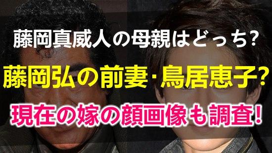 藤岡真威人の母親は鳥居恵子と現在の嫁のどっち?顔画像や馴れ初め、家族構成まとめ