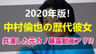 2020年版!中村倫也の歴代彼女や女性のタイプまとめ!しゃべくりで共演した元カノ暴露?!