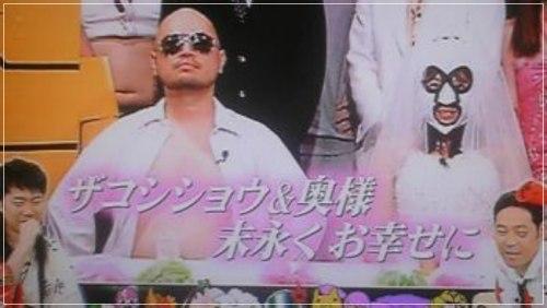 あらびき団で放送されたハリウッドザコシショウと嫁の2ショット画像