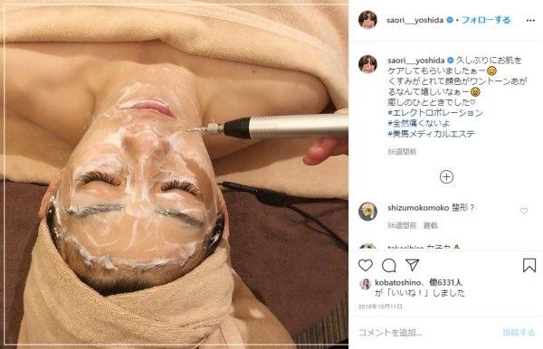 最近女子力アップして綺麗になった&かわいい吉田沙保里がフェイシャルエステを紹介するインスタ画像