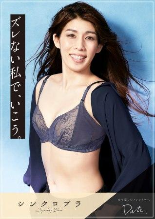 最近綺麗になった吉田沙保里がワコールの下着モデルに大抜擢された画像