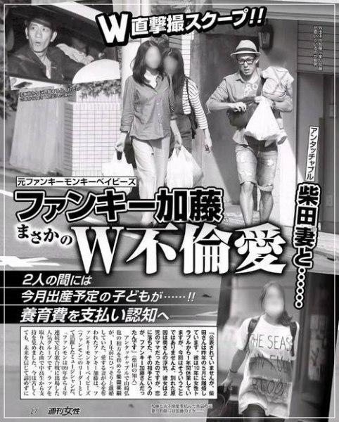 アンタッチャブル柴田英嗣の元嫁の二見直子がファンキー加藤とW不倫をしていたことが発覚した週刊誌の画像