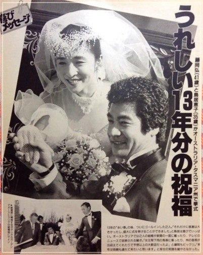 藤岡弘、と前妻鳥居恵子の結婚式の画像