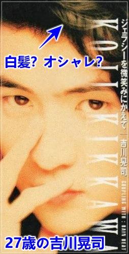 白髪をあえて写しているように見える吉川晃司の20代後半のジャケット写真