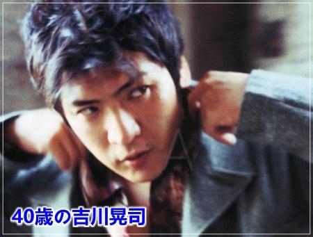 40歳の時の吉川晃司の画像