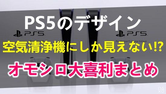 PS5が空気清浄機にしか見えない!ネットの面白大喜利コメントまとめ