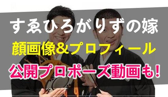 すゑひろがりず三島と南条の嫁顔画像や年齢プロフィールに公開プロポーズ動画を紹介