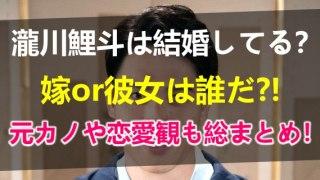 瀧川鯉斗は結婚してる?嫁や彼女は誰だ?!元カノや恋愛観&結婚観も総まとめ!