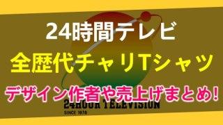 24時間テレビ歴代チャリTシャツデザインや作者売り上げ枚数総まとめ!