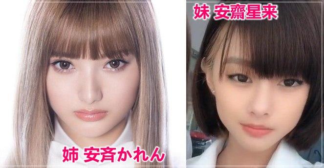 安斉かれんと妹の安齋星来の顔画像比較