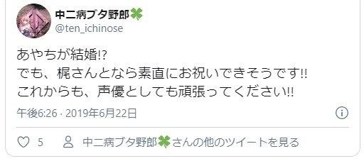 梶裕貴と竹達彩奈の結婚を祝うコメント画像