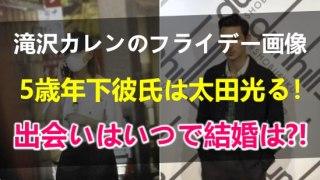 滝沢カレンのフライデー画像!5歳年下の超イケメン彼氏は太田光る!結婚の可能性も