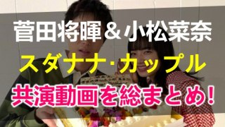 菅田将暉&小松菜奈スダナナカップルの共演映画、CM、バラエティ動画を総まとめ!