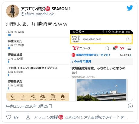 河野太郎大臣を次期総理に推すツイッター投稿画像