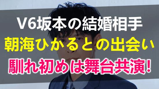 V6坂本昌行の結婚相手は朝海ひかる!出会い馴れ初めは舞台共演!フライデー画像も