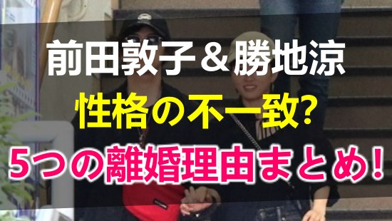 前田敦子と勝地涼の離婚理由5つまとめ!性格の不一致で喧嘩や別居?流れを時系列で整理