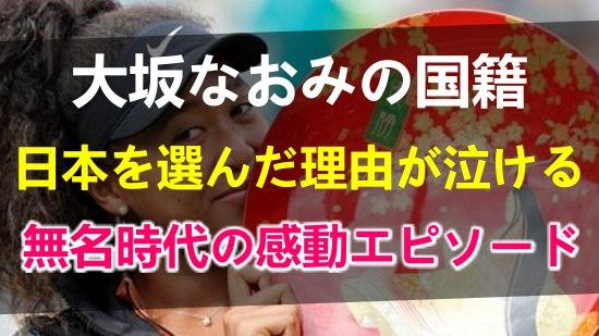 大坂なおみの国籍問題総まとめ!アメリカより日本を選んだ理由が泣ける?!無名時代の感動エピソードとは