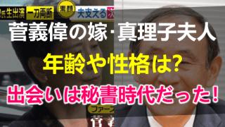 菅義偉氏の嫁は真理子夫人!顔画像や性格、年齢、出会い馴れ初めを総まとめ!ファーストレディ候補?