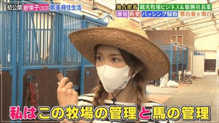 牧場ビジネスを始めた紗栄子の顔画像