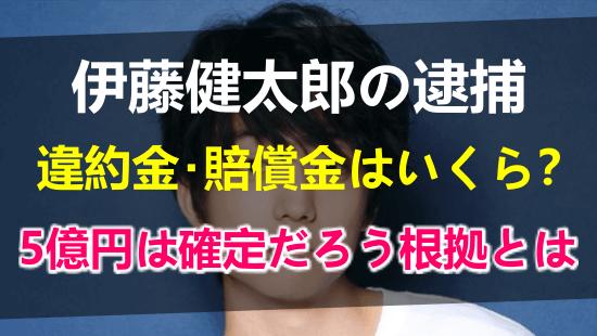 伊藤 健太郎 違約 金