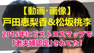 【貴重画像&動画】結婚した松坂桃李と戸田恵梨香は実は2015年ビストロスマップで既に中居正広に「老夫婦」認定されていた!