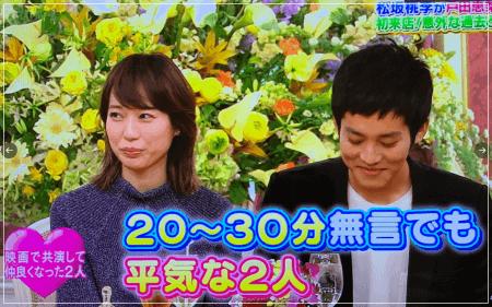 2015年にビストロスマップに出演したお似合いの戸田恵梨香と松坂桃李の2ショット画像