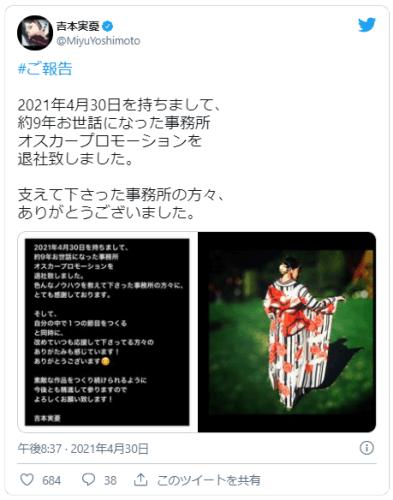吉本実憂のオスカー退所報告ツイッター画像