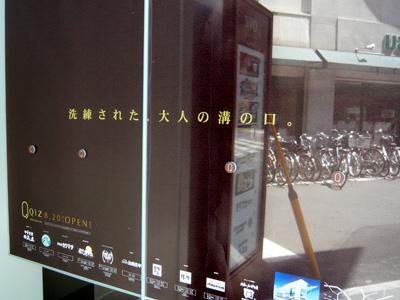 20080813-02.jpg
