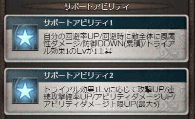 トライアル SSR 02
