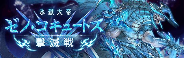 ゼノコキュ撃滅戦 001
