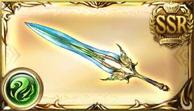 風SSR武器 (6) リユニオン リミテッド武器 リーシャ グラブル スマホ