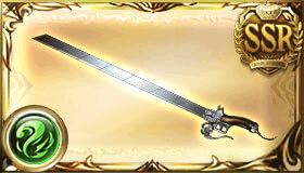 風SSR武器 (11)