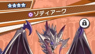 ドラガリ 星4ドラゴン 闇属性 ゾディアーク スマホ