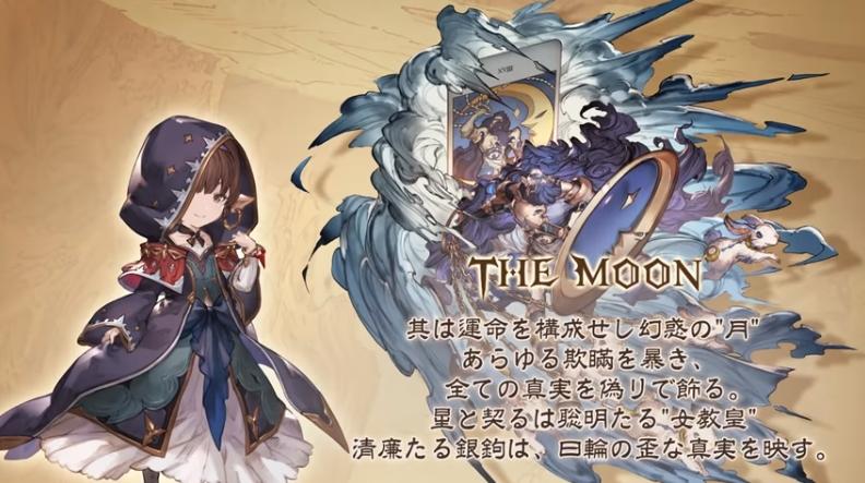 ザ・ムーン アーカルム石 グラブル スマホ 攻略 ゲーム ハーゼリーラ 02