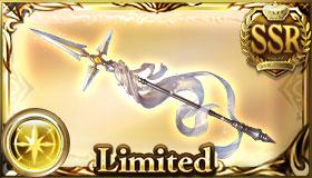 聖布の槍 ジャンヌ槍 リミテッド武器 ダマスカス鋼の優先度 ジャンヌダルク グラブル スマホ ゲーム攻略 ブログ 光属性 01