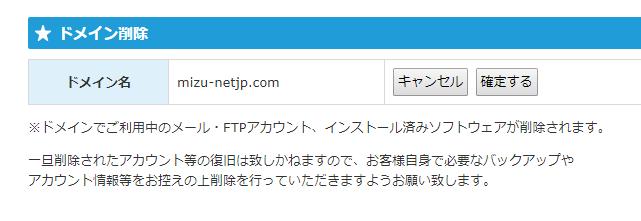 WordPress サーバー移行 ドメイン 手順 まとめ やり方 03