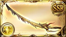 ドラゴニックブレイド 刀 ドラゴニックウェポン 六竜討伐戦 グラブル スマホ 攻略 ブログ 光属性 01