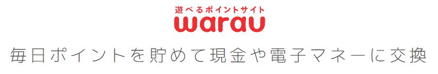 ポイントサイト ワラウ WARAU アプリ案件 ブログ ポイ活 おすすめ 比較 ブログ 02
