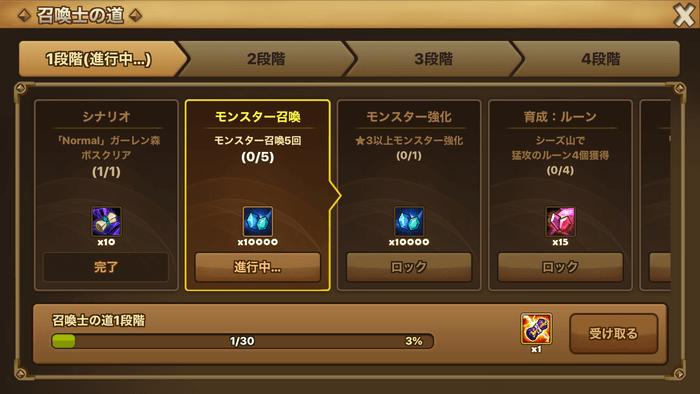 サマナーズウォー 召喚士レベル45 クリア 時間 ポイ活 ブログ 副業 03