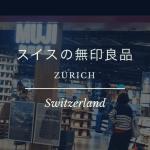 【スイス生活】チューリッヒにオープンした無印良品