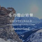 【スイス】断崖絶壁!グリンデルワルトで雪山絶景を堪能