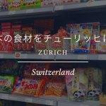 チューリッヒにある日本食材を扱うスーパー「ユミハナ」