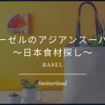 【スイス】バーゼルのアジアンスーパーで購入できる日本食材