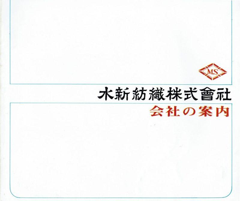 水新紡織株式會社  会社の案内
