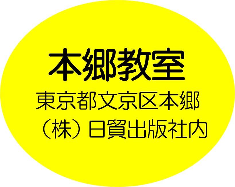 本郷教室のロゴ