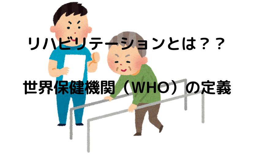 リハビリテーションとは,世界保健機関,WHO,定義