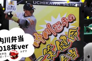内川選手弁当
